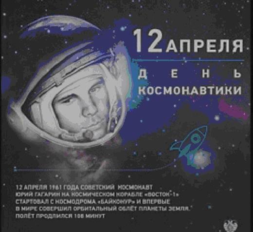 12 апреля – «День космонавтики»,