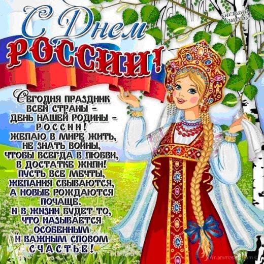 С днем РОССИИ!!! 12 июня, поздравляем с днем России!