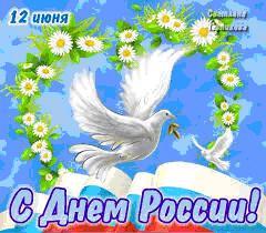 C Денем России!