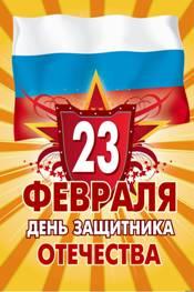 Праздник посвященный «23 февраля»